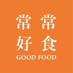 常常好食Good Food