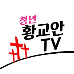 청년 황교안TV