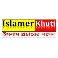 Islamer khuti