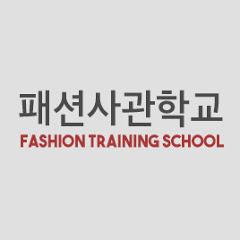 패션사관학교 - 패션왕