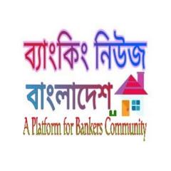 Banking News Bangladesh