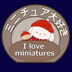 ミニチュア大好き I love miniatures【ハンドメイド】