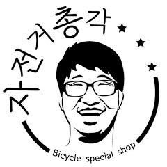 자전거총각TV