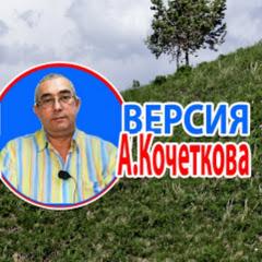Версия А. Кочеткова