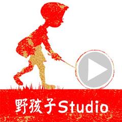 野孩子Studio | 影視爆點