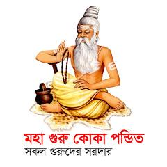 Moha Guru Koka pandit