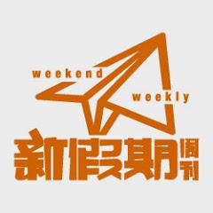 新假期 Weekend Weekly