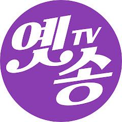 옛송TV : 옛날 노래 모음