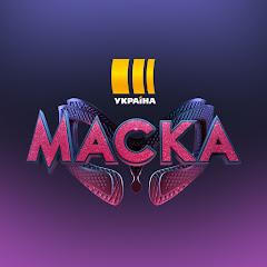 Маска. Україна / The Masked Singer Ukraine