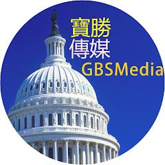 寶勝傳媒GBSMedia