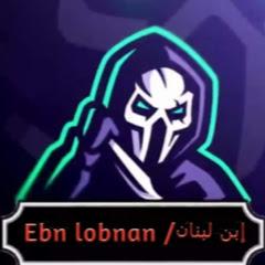 EBN LEBANON /ابن لبنان