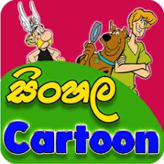 Sinhala Cartoon Box