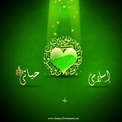الاسلام حياتي