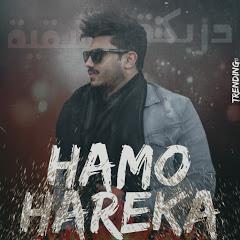 حمو حريقة - Hamo Hareka