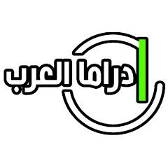 دراما العرب