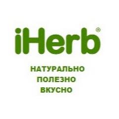 iHerb Обзоры и отзывы