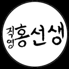 직영 홍선생