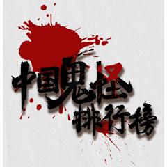【中国鬼怪排行榜】官方频道
