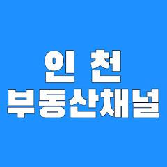 인천부동산채널