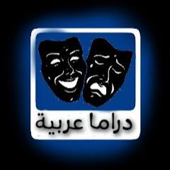دراما عربية