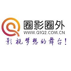 Q1Q2 Chinese Drama Official 圈影圈外官方电视剧频道