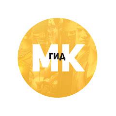 МК -Гид