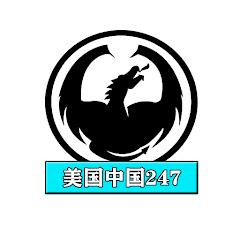 美国中国247