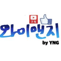 와이앤지- 지식,정보,공유채널
