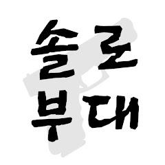 솔로부대 [현재 부대원 2,700명]