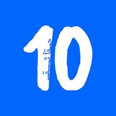 10حقائق