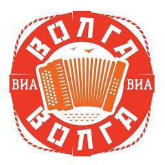 ВИА Волга- Волга