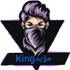 مؤيد king
