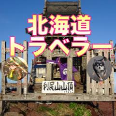 北海道トラベラースヌスムムリク