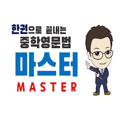 중학영문법 마스터