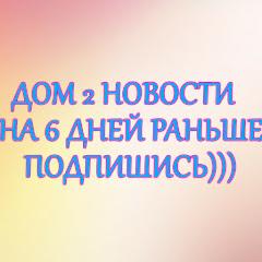 Дом 2 Новости на 6 дней раньше.