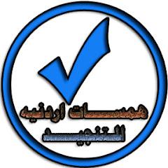 همسات اردنية للتنجيد