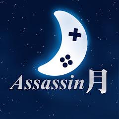Assassin月