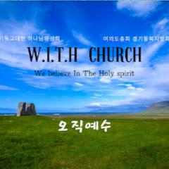 순복음위드교회