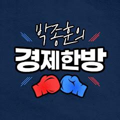 박종훈의 경제한방