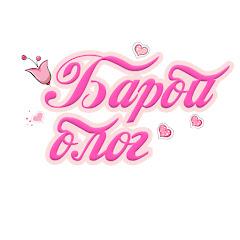 Барби Блог