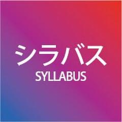 Syllabus_フランス料理_French