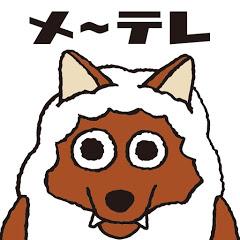 メ〜テレ 公式チャンネル