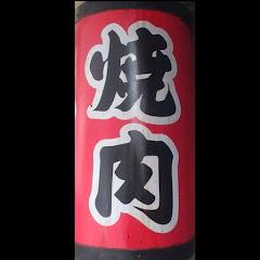 大阪焼肉飯テロ テレビ やきんにくマン Japanese food Yakiniku