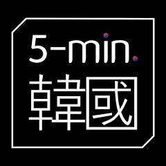 [5-minutes Korea]