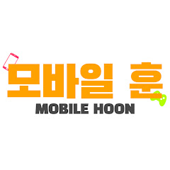 모바일훈 MobileHoon