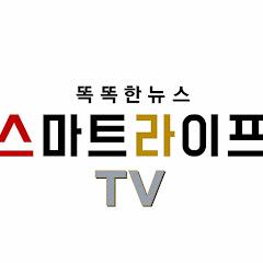 스마트라이프TV