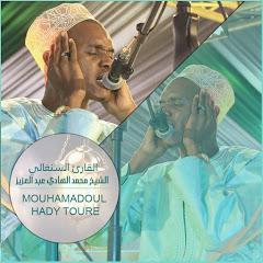 القارئ السنغالي/ الشيخ محمد الهادي / serigne hady