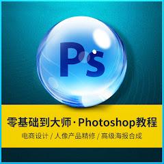 photoshop自学教程