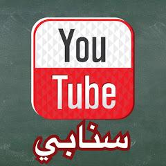 يوتيوب سنابي