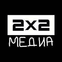2x2 медиа